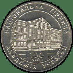 "Ukraine,2 hryvnia/""100 years of the National Music Academy of Ukraine/"""